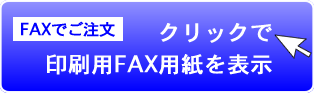 FAXフォーム